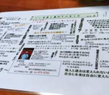 福島県猪苗代湖 湖南地区ヤザワ大好き蕎麦屋MARU壱
